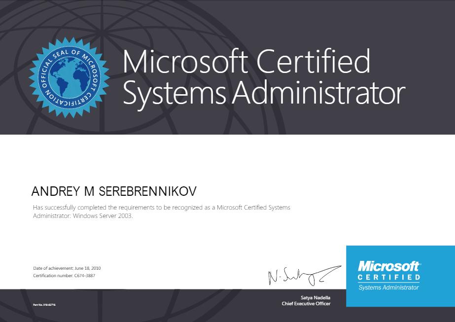 Сертификат системного администратора на аутсорсинге