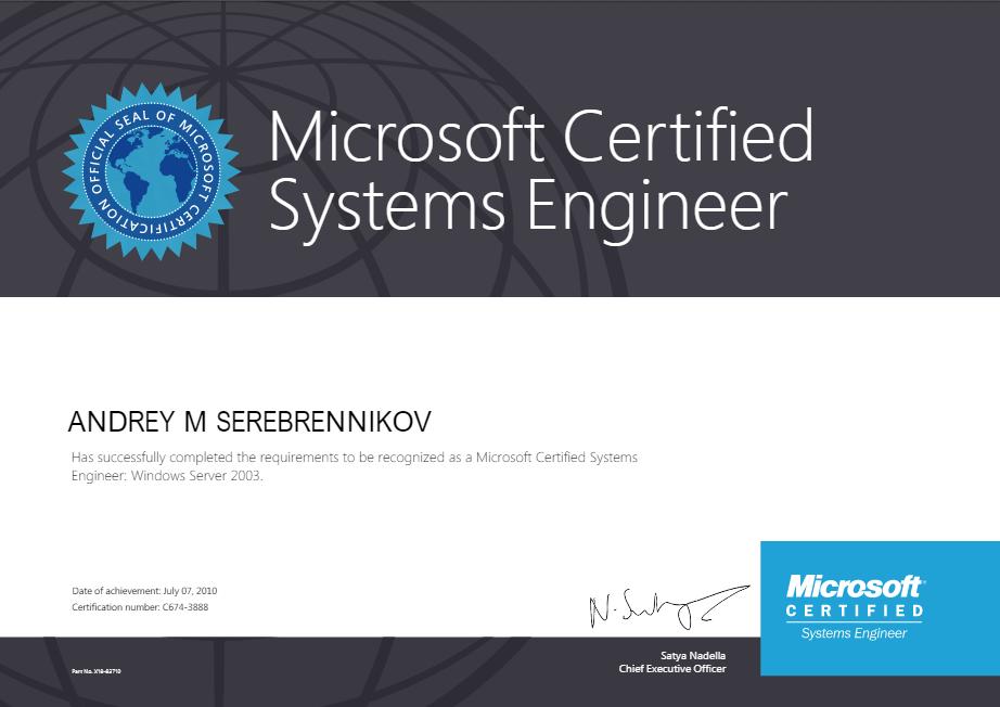 Сертификат системного инженера на ИТ аутсорсинге