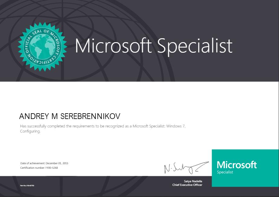Сертификаты специалиста на IT аутсорсинге