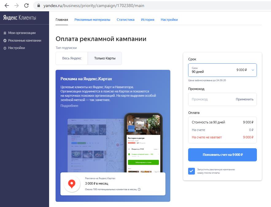 Продвижение сайтов в Яндексе на аутсорсинге
